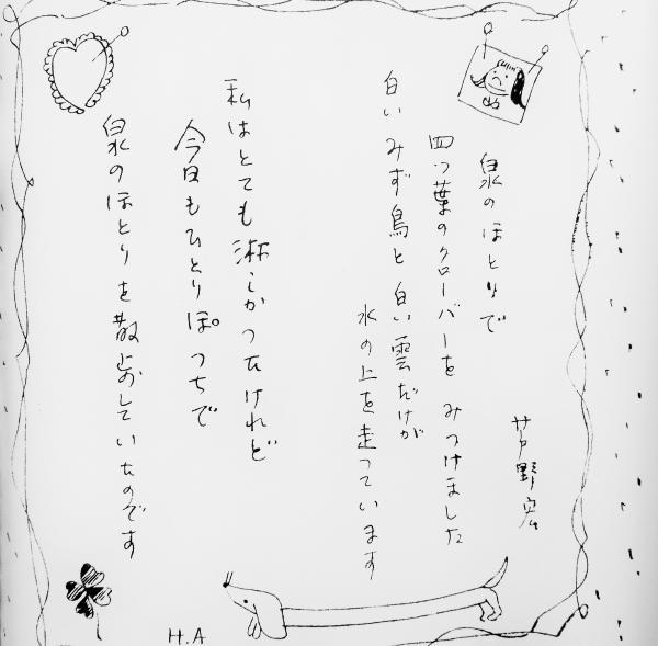 そんじゅ泉1小
