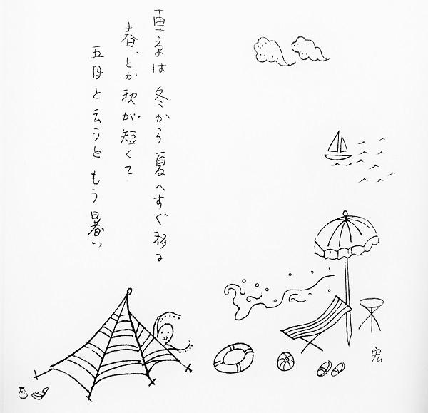 そんじゅ東京の夏1