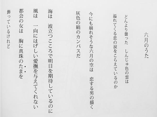 そんじゅ六月の風1