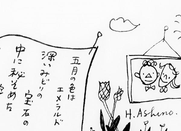そんじゅ五月画1