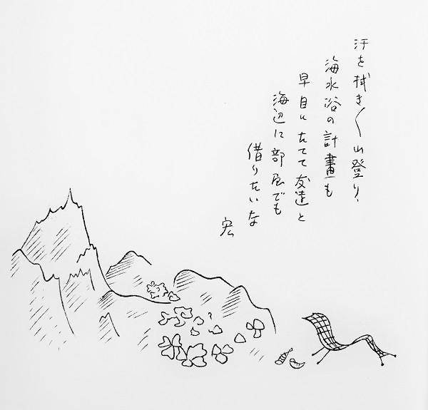そんじゅ東京の夏2