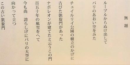 そんじゅ凱旋門1