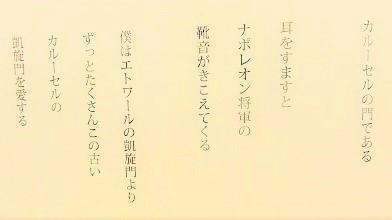そんじゅ凱旋門2