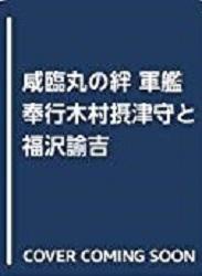 歴史こぼればなし木村摂津守の家族-2